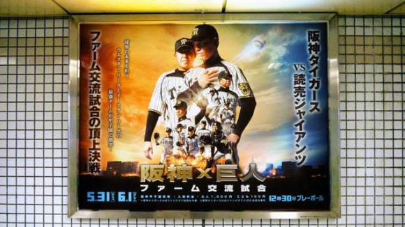 cartaz hanshin x Kyojin - Metro