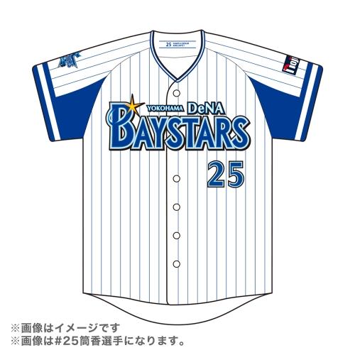 Yokohama Jersey
